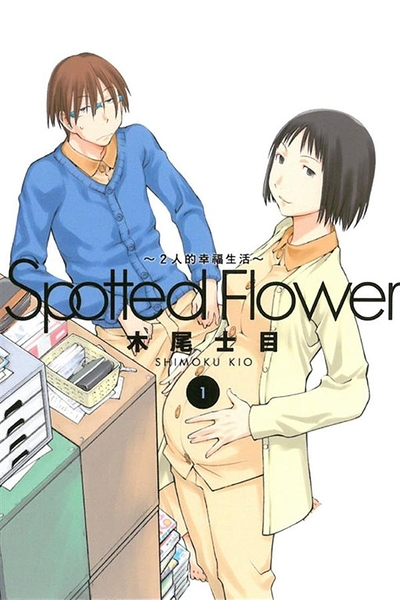 (二手書)Spotted Flower~2人的幸福生活~(1)