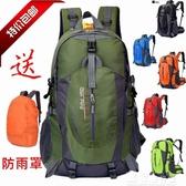 登山包新款輕便戶外登山包40L防水尼龍雙肩包男女徒步旅行騎行包大容YJT 快速出貨
