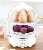 220V蒸蛋器自動斷電家用雙層小型早餐機蒸雞蛋多功能煮蛋器神器igo