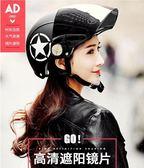 AD電動摩托車頭盔男式電瓶車女士夏季防曬四季通用半盔夏天安全帽  無糖工作室