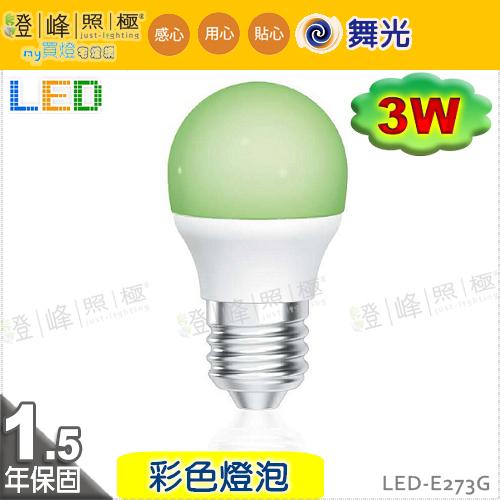 【舞光】LED-E27 3W 彩色燈泡 綠色 情境照明 特殊照明 品質優保固長【燈峰照極my買燈】#LED-E273G
