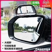 汽車後視鏡加裝鏡教練鏡 倒車輔助鏡 盲點鏡大視野廣角鏡可調角度 時尚芭莎