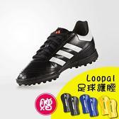 樂買網 Adidas 18SS 兒童/女生足球釘鞋 GOLETTO VI TF系列 AQ4304 送Loopal護脛