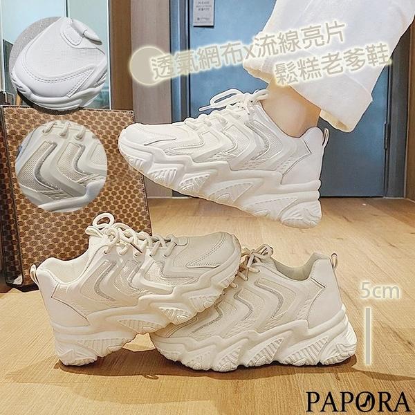 PAPORA經典基本休閒款學生鞋老爹鞋KK5566