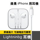 iphone11 pro 原廠 芯片 Apple X 8 7 Plus XS MAX XR 原廠耳機 Lightning 接口 線控耳機