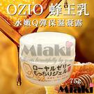 OZIO 蜂王乳Q彈水潤保濕凝露 75g/瓶 *Miaki*