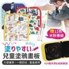 『現貨』【兒童塗鴉畫板】攜帶式畫冊 繪圖畫布 繪本 小畫版 幼兒園畫板 兒童玩具【BE493】