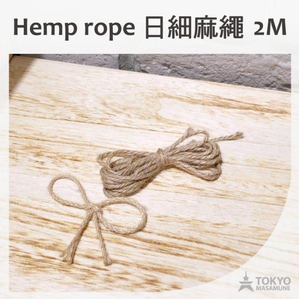 【東京正宗】 Hemp rope 日系 麻繩 2公尺 2M 收納整理 可吊掛拍立得底片 裝飾相簿 另售多色小木夾