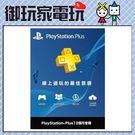 ★御玩家★加送2個月 PlayStation PLUS 12個月會籍 限PSN台灣帳號使用 匯款後可線上提供序號