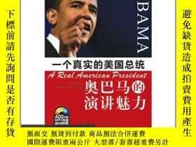 二手書博民逛書店罕見一個真實的美國總統:奧巴馬的演講魅力力(英漢對照)(附MP3