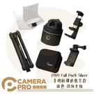 ◎相機專家◎ PIVO Full Pack Silver 手機臉部追焦雲台 銀色 頂級套組 直播 適用手機 公司貨