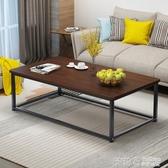茶幾簡約現代客廳ins小戶型茶桌簡易長方形輕奢小桌子經濟型鐵藝  茱莉亞