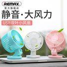 remax小風扇小型usb便攜式迷你靜音...