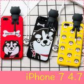 【萌萌噠】iPhone 7  (4.7吋) 可愛卡通趴趴系列 發聲二哈小狗保護殼 全包矽膠軟殼 手機殼 同款掛繩