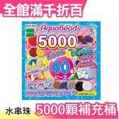 【小福部屋】【 AQ-S63】日本 日本 EPOCH 創意 DIY 玩具 夢幻星星水串珠 5000顆補充桶【新品上架】