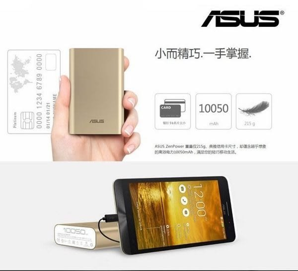 華碩 ZenPower 10050mAh 原廠行動電源 iPhoneX Note9 iPhone7 iPhone8 S8 S8+ XZ2 XZs XA2 XZ1 S9+ S10 Note8 U11+