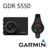 【GARMIN】GDR S550 行車紀錄器 GPS定位 前車車距警示 無線遙控器(贈16G)