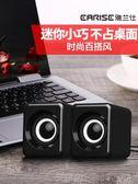 音響EARISE/雅蘭仕H2筆記本電腦小音響臺式機迷你小音箱家用多媒體手機低音炮 艾維朵 免運