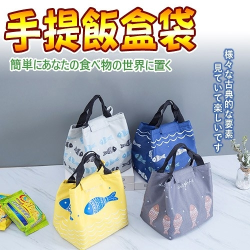 四個工作天出貨除了缺貨》防水魔術貼 手提小魚保溫包 野餐保冷保溫袋 學生手提飯盒袋 便當袋