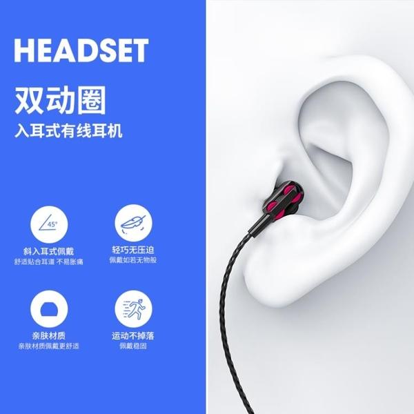 有線耳機四核雙動圈重低音炮耳機入耳式掛耳手機電腦通用男女生高音質有線 智慧e家