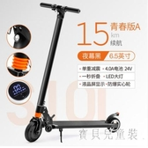 電動滑板車成人折疊代駕兩輪代步車迷你電動車鋰電池電瓶車 CJ4454『寶貝兒童裝』