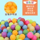 乒乓球 彩色磨砂球 2款 抽獎球 摸彩球 桌球 4cm 乒乓 玩具球 寵物玩具 搖獎球【塔克】