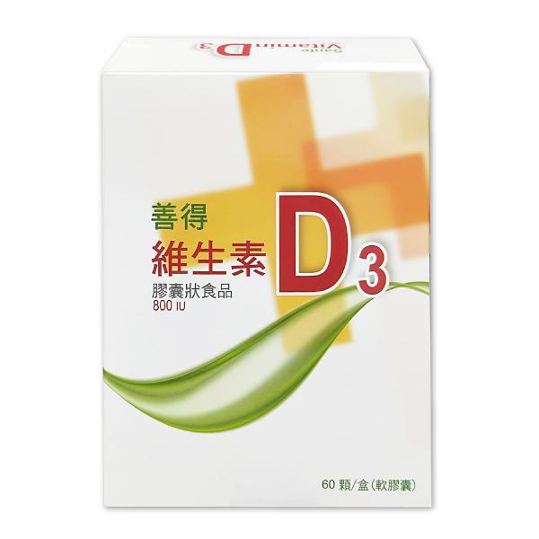 善得 維生素D3膠囊 60顆 專品藥局【2010927】