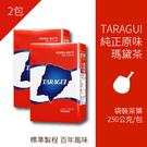 2包xTaragui純正原味瑪黛茶(馬黛...