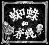 (二手書)蜘蛛與蒼蠅