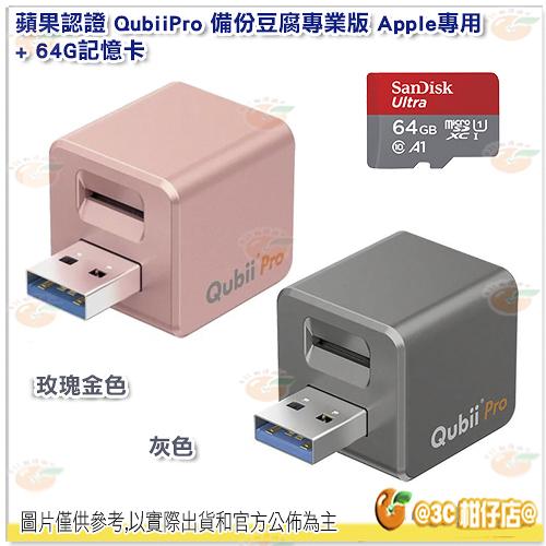 含64G記憶卡 QubiiPro 備份豆腐專業版 Apple專用 公司貨 支援IOS iphone ipad 充電備份