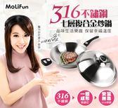 MoLiFun魔力坊 台灣製316不鏽鋼七層複合金炒鍋33cm單把附蓋