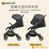 嬰兒推車輕便簡易折疊寶寶兒童可坐可躺三合一手推車旅行口袋傘車【小橘子】
