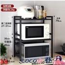 微波爐架 廚房置物架可伸縮微波爐架子家用烤箱雙層桌面臺面電飯鍋收納支架 LX coco