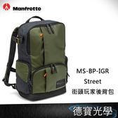 ▶雙11折300 Manfrotto MS-BP-IGR - Street 街頭玩家後背包 正成總代理公司貨 相機包 送抽獎券