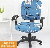 椅套 辦公電腦轉椅套罩分體通用升降布藝家用彈力加厚冬季可愛椅子套【快速出貨八五折優惠】