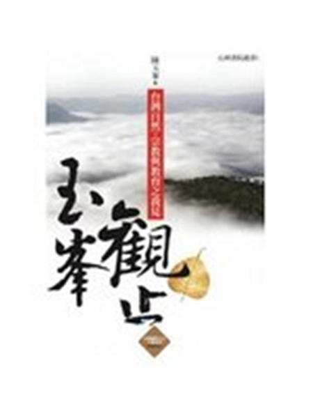 (二手書)玉峰觀止:台灣自然、宗教與教育之我見