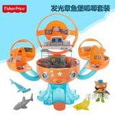 一件免運-扮家家酒海底小縱隊玩具發光章魚堡呱唧沙灘套裝過家家兒童玩具xw