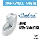 Drinkwell好好喝〔迷你寵物瀑布噴泉,1.2L,保固一年〕