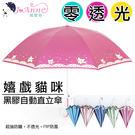 嬉戲貓咪不透光抗UV自動直立傘-輕量防風防曬降溫色膠晴雨傘【JoAnne就愛你】A0571C