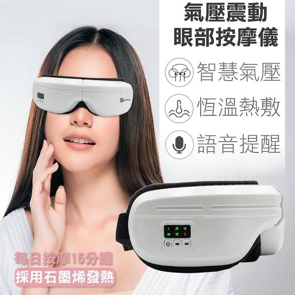 【南紡購物中心】【Smart bearing 智慧魔力】摺疊音樂眼部熱敷震動按摩眼罩