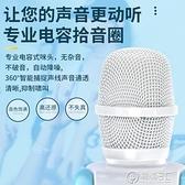 話筒音響一體麥克風全民K歌神器變聲手機家用唱歌吧兒童寶寶電視專業全能 電購3C