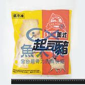 〖推推〗效期:2021.05.18紅龍-美式起司豬(85g/片/10片/包)-1J1B【魚大俠】FF333