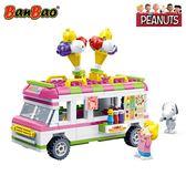 冰淇淋車 BanBao邦寶積木 史努比系列 Peanuts Snoopy 7507