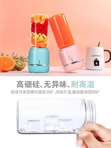 榨汁機多功能家用水果小型榨汁杯迷你充電便攜式學生果汁機豆漿機 喵小姐