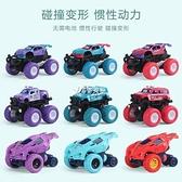 慣性四驅越野車玩具碰撞變形攀爬耐摔高速男孩寶寶兒童玩具車 快速出貨