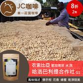 衣索比亞 耶加雪菲 哈洛巴利提合作社 G1 水洗 - 半磅豆【JC咖啡】★送-莊園濾掛1入 ★12月特惠豆
