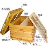 蜜蜂浸蠟標準十框杉木中蜂蜂箱全套煮蠟蜂箱平箱巢框養蜂工具 快速出貨