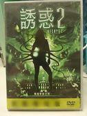 挖寶二手片-H14-044-正版DVD*電影【誘惑2】-繁殖季節已到