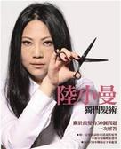 (二手書)陸小曼獨門髮術:關於頭髮的50個問題一次解答