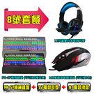【PG-08】電競鍵盤 電競滑鼠 電競組合 電競耳麥 機械鍵盤 麥克風 頭戴式 耳罩式 遊戲/發光鍵盤